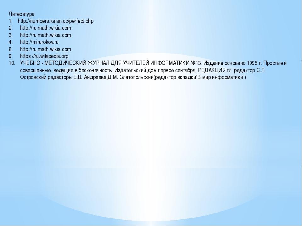 Литература 1. http://numbers.kalan.cc/perfect.php http://ru.math.wikia.com h...