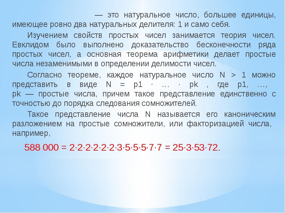 Просто́е число́ — это натуральное число, большее единицы, имеющее ровно два н...