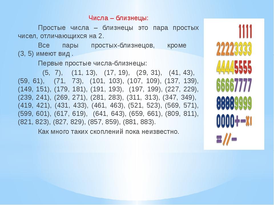 Числа – близнецы: Простые числа – близнецы это пара простых чисел, отличающих...