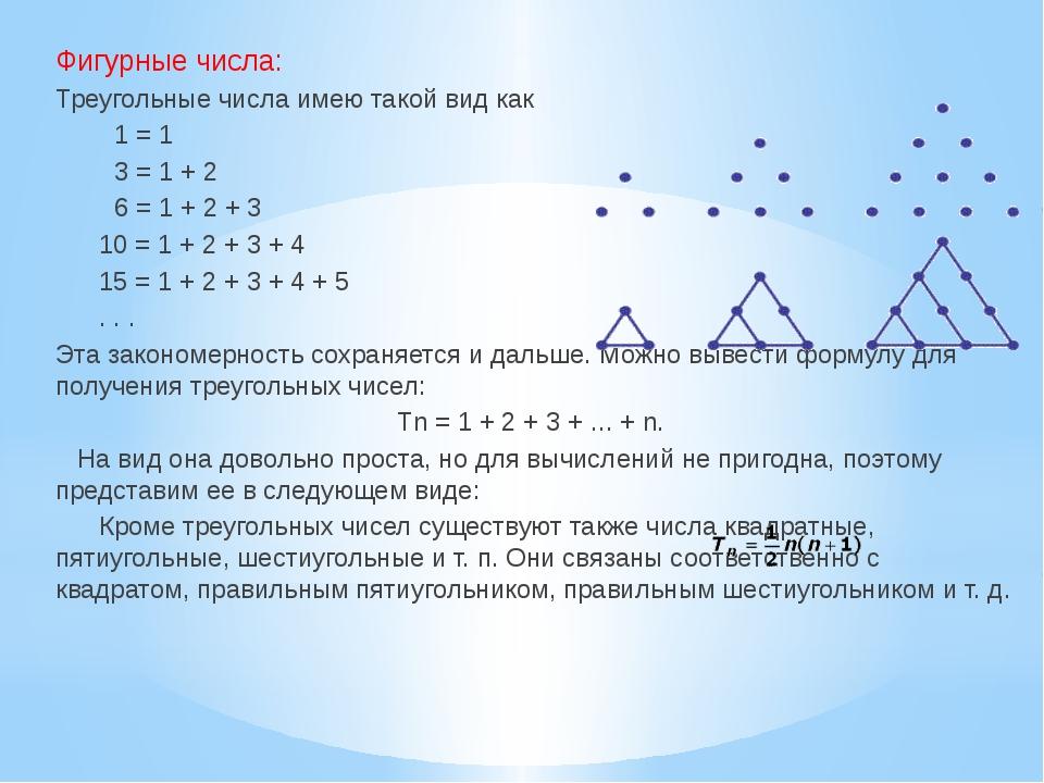 Фигурные числа: Треугольные числа имею такой вид как 1 = 1 3 = 1 + 2 6 = 1 +...