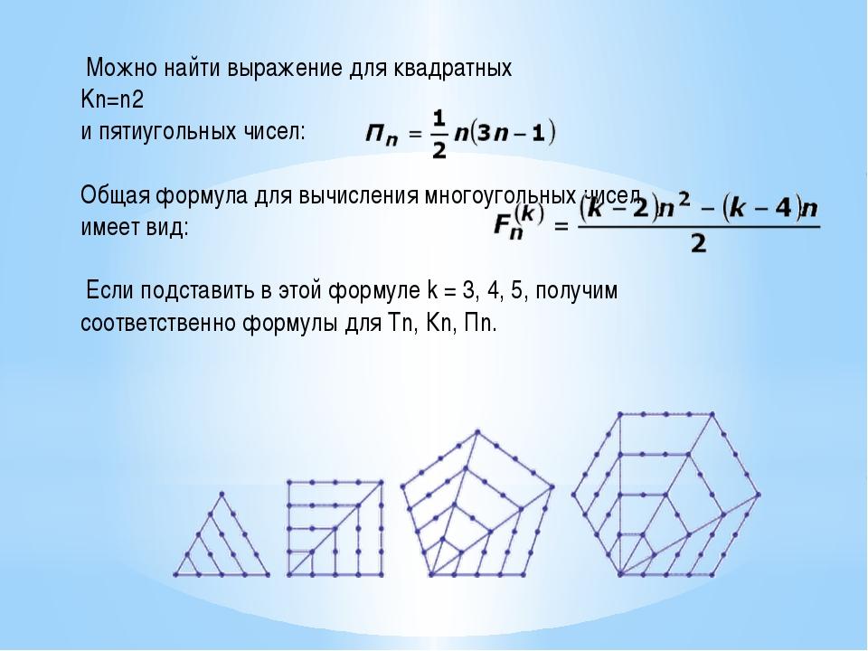 Можно найти выражение для квадратных Kn=n2 и пятиугольных чисел: Общая форму...