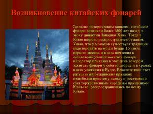 Возникновение китайских фонарей Согласно историческим записям, китайские фона