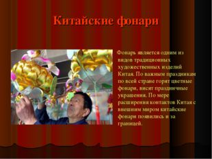 Китайские фонари Фонарь является одним из видов традиционных художественных и