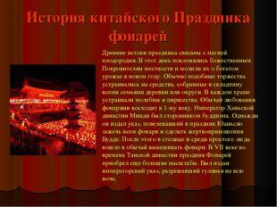 История китайского Праздника фонарей Древние истоки праздника связаны с магие