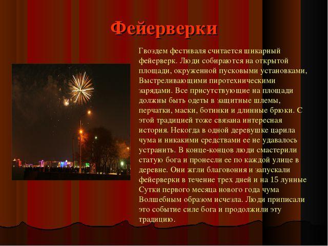 Фейерверки Гвоздем фестиваля считается шикарный фейерверк. Люди собираются на...