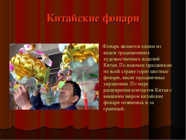 Китайские фонари Фонарь является одним из видов традиционных художественных и...