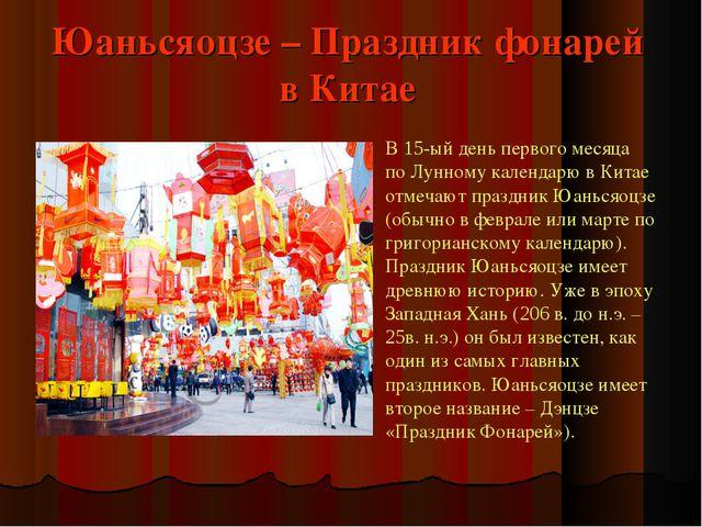 Юаньсяоцзе – Праздник фонарей в Китае В 15-ый день первого месяца по Лунному...