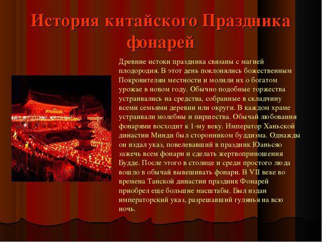 История китайского Праздника фонарей Древние истоки праздника связаны с магие...