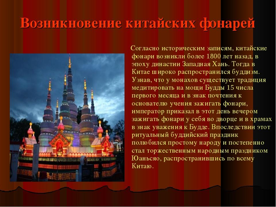 Возникновение китайских фонарей Согласно историческим записям, китайские фона...