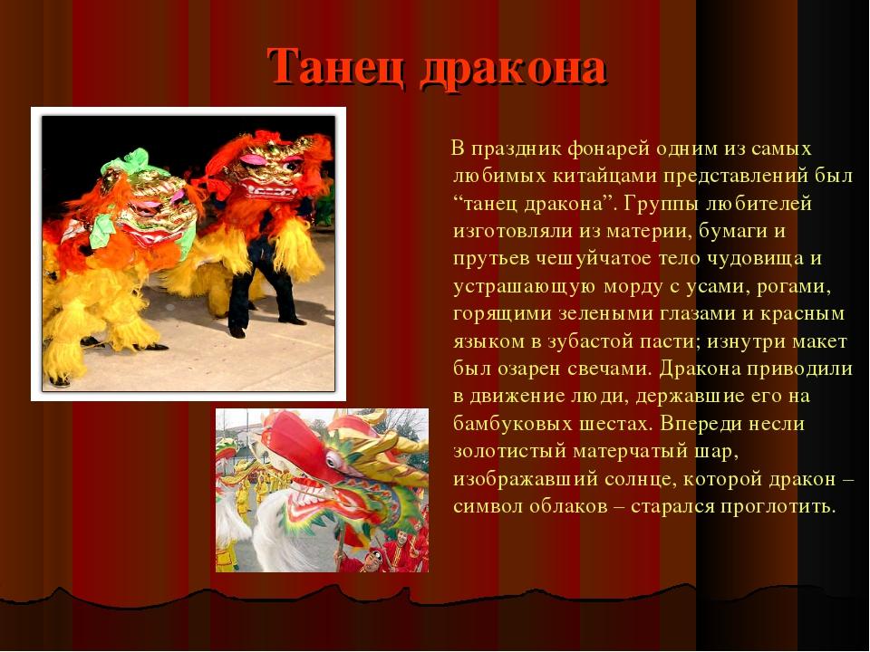 Танец дракона В праздник фонарей одним из самых любимых китайцами представлен...