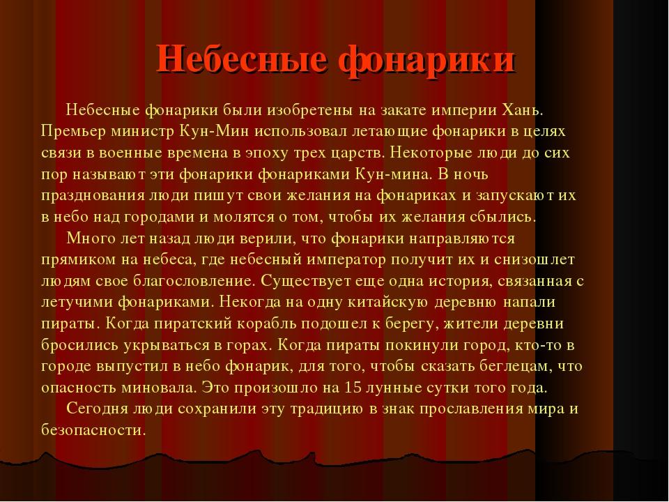 Небесные фонарики Небесные фонарики были изобретены на закате империи Хань....