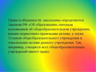 Права и обязанности школьника определяются Законом РФ «Об образовании»,типовы