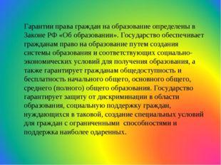Гарантии права граждан на образование определены в Законе РФ «Об образовании»