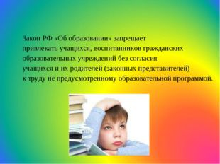 Закон РФ «Об образовании» запрещает привлекать учащихся, воспитанников гражда