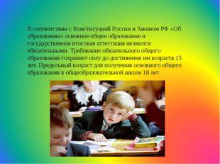 В соответствии с Конституцией России и Законом РФ «Об образовании» основное о