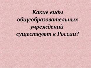 Какие виды общеобразовательных учреждений существуют в России?