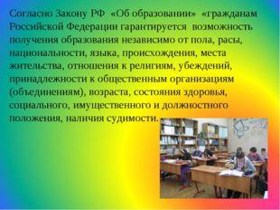 Согласно Закону РФ «Об образовании» «гражданам Российской Федерации гарантиру