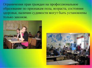Ограничения прав граждан на профессиональное образование по признакам пола, в