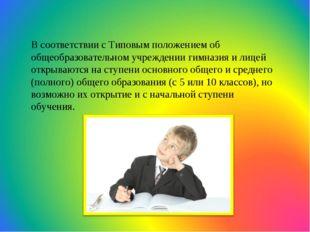 В соответствии с Типовым положением об общеобразовательном учреждении гимнази