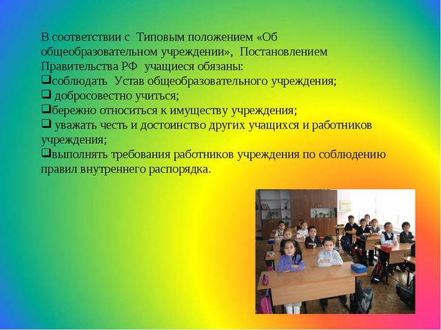 В соответствии с Типовым положением «Об общеобразовательном учреждении», Пост...