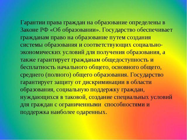 Гарантии права граждан на образование определены в Законе РФ «Об образовании»...