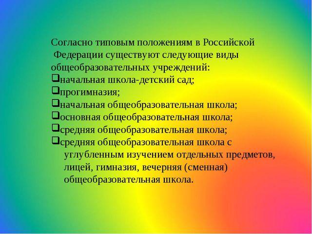 Согласно типовым положениям в Российской Федерации существуют следующие виды...