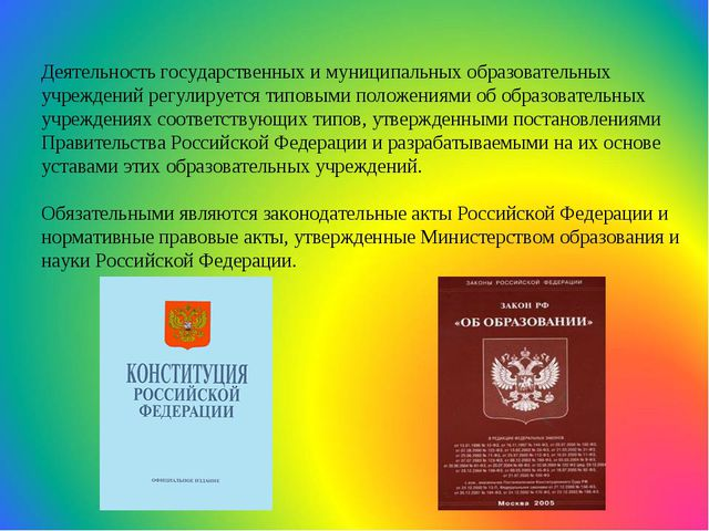Деятельность государственных и муниципальных образовательных учреждений регул...
