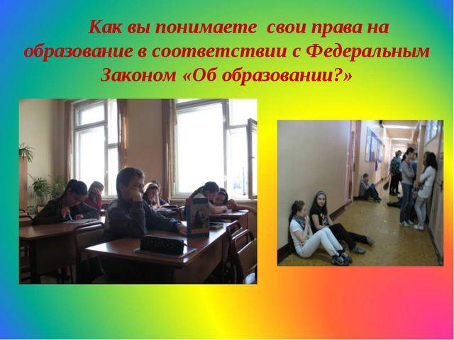 Как вы понимаете свои права на образование в соответствии с Федеральным Закон...