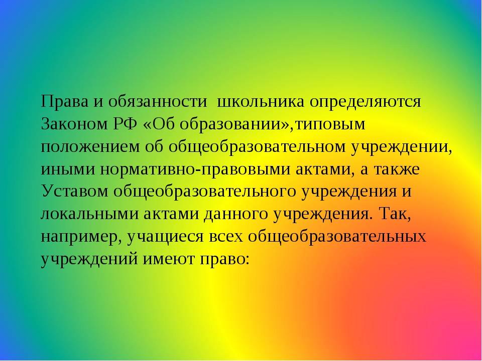 Права и обязанности школьника определяются Законом РФ «Об образовании»,типовы...