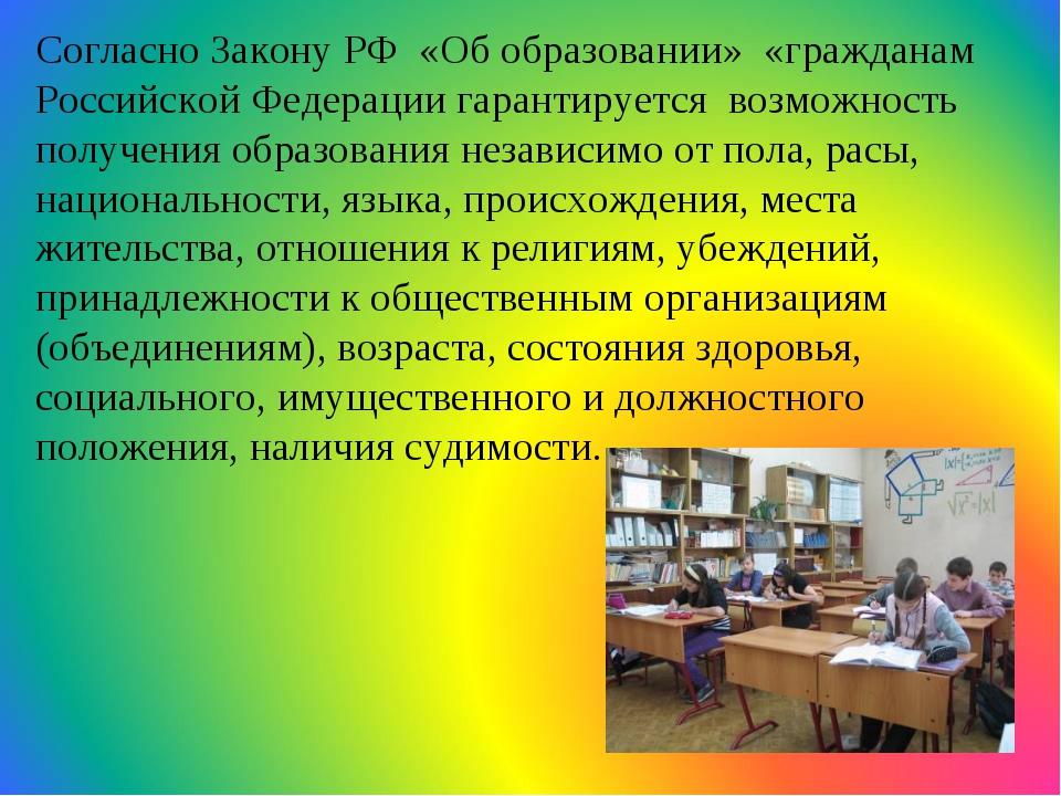 Согласно Закону РФ «Об образовании» «гражданам Российской Федерации гарантиру...