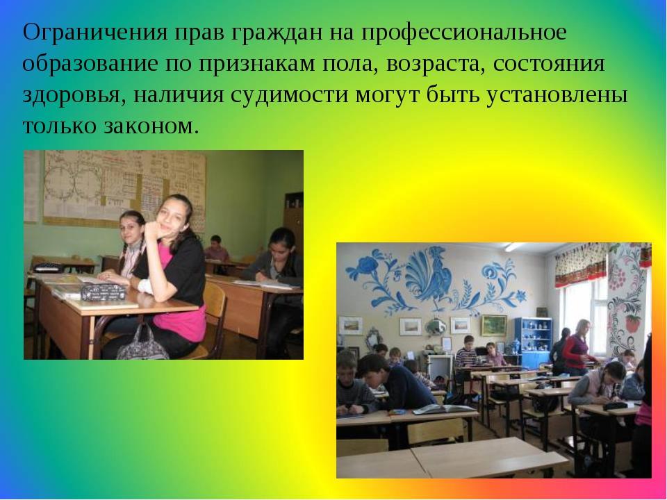 Ограничения прав граждан на профессиональное образование по признакам пола, в...