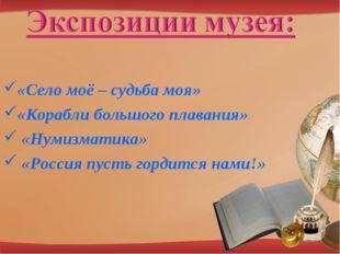 «Село моё – судьба моя» «Корабли большого плавания» «Нумизматика» «Россия пус