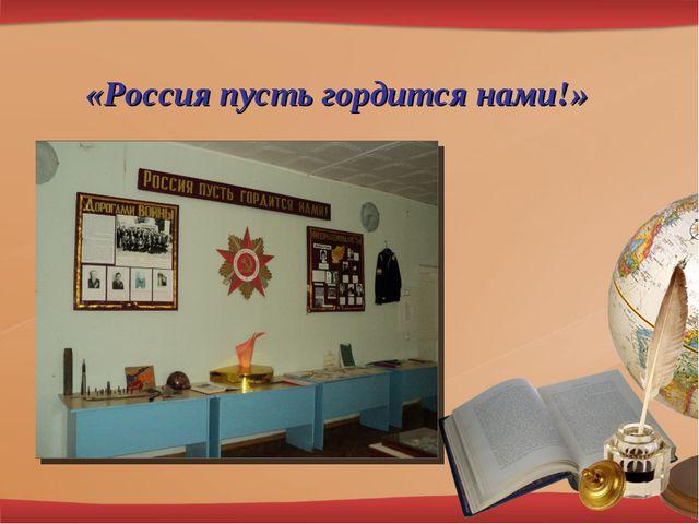 «Россия пусть гордится нами!»