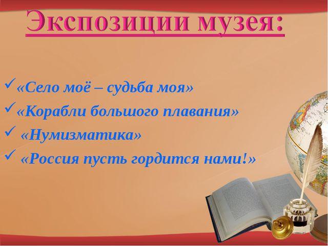 «Село моё – судьба моя» «Корабли большого плавания» «Нумизматика» «Россия пус...