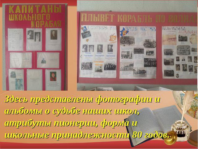 Здесь представлены фотографии и альбомы о судьбе наших школ, атрибуты пионер...
