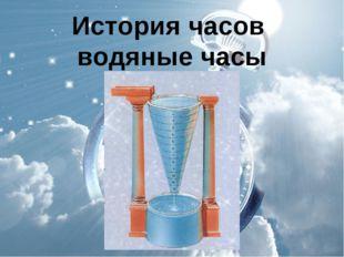 История часов водяные часы