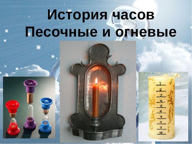 История часов Песочные и огневые часы