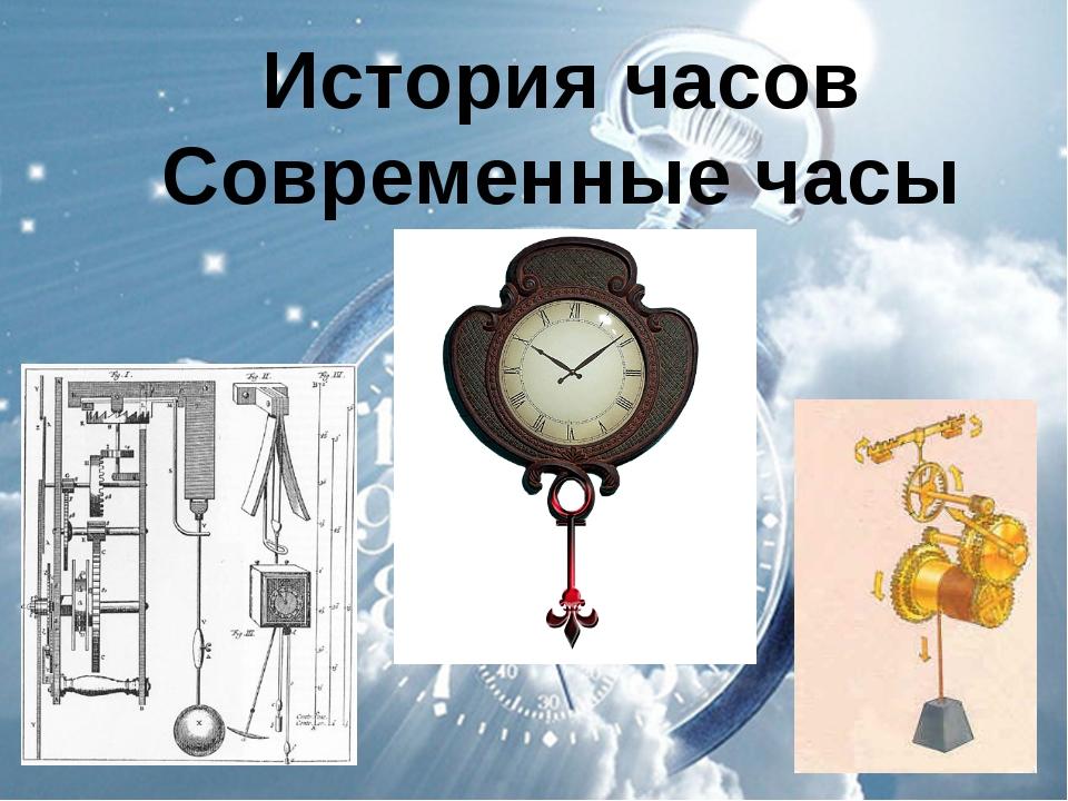 История часов Современные часы
