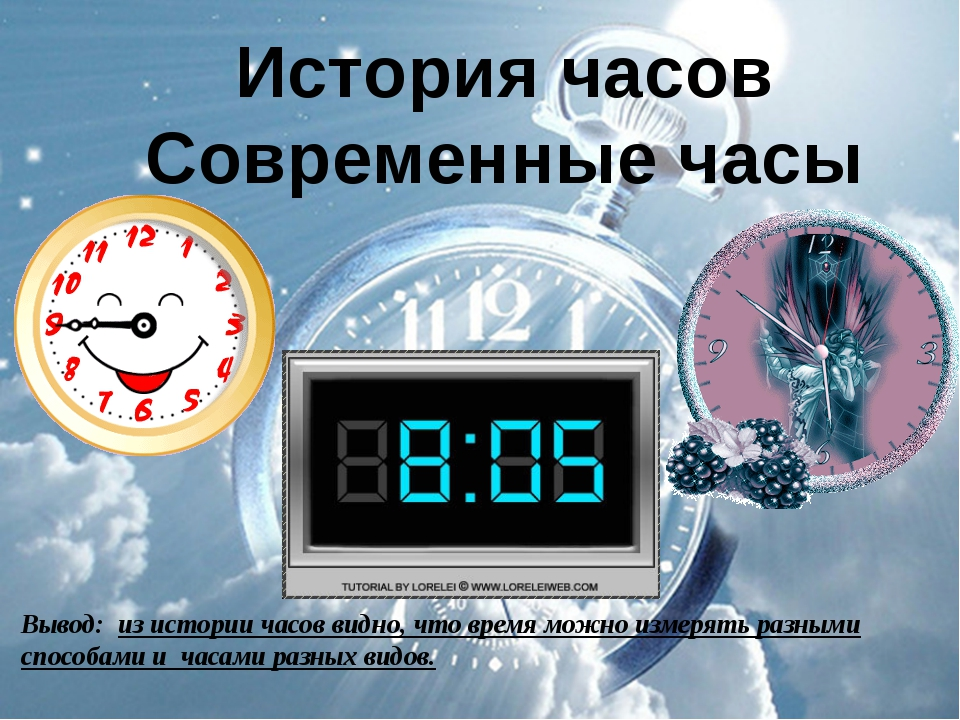 История часов Современные часы Вывод: из истории часов видно, что время можно...