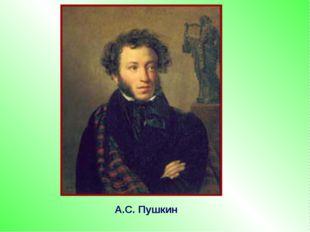 п А.С. Пушкин