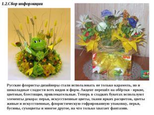1.2.Сбор информации Русские флористы-дизайнеры стали использовать не только к