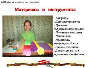 Материалы и инструменты - Конфеты - Длинные шпажки - Цветная гофрированная бу