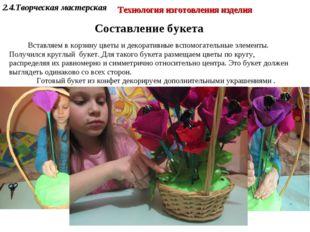 2.4.Творческая мастерская Вставляем в корзину цветы и декоративные вспомогате