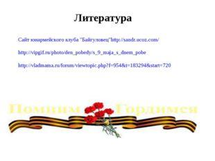 "Сайт юнармейского клуба ""Байгуловец""http://sandr.ucoz.com/ http://vipgif.ru/p"