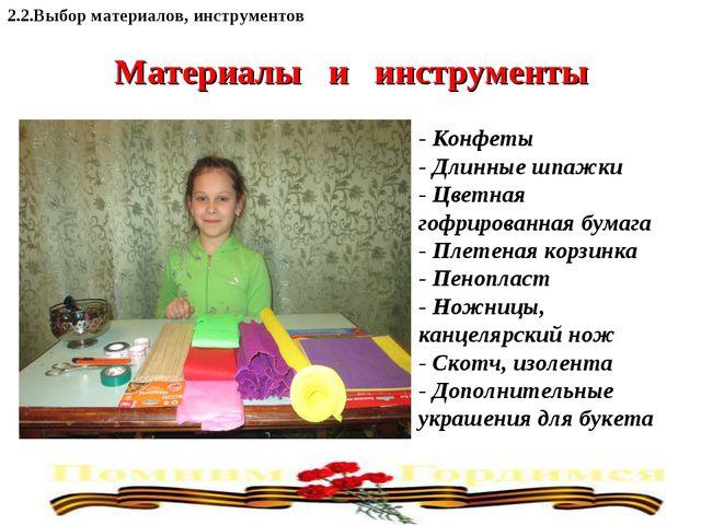 Материалы и инструменты - Конфеты - Длинные шпажки - Цветная гофрированная бу...