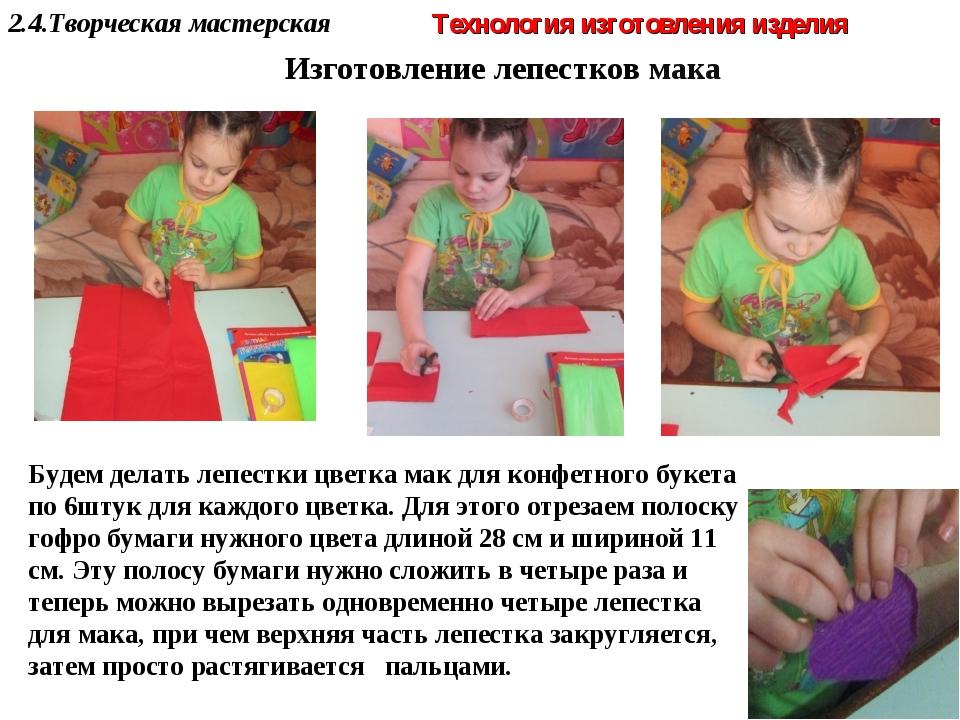 Технология изготовления изделия Изготовление лепестков мака 2.4.Творческая ма...