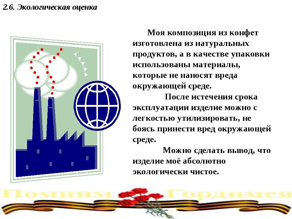 2.6. Экологическая оценка Моя композиция из конфет изготовлена из натуральных...