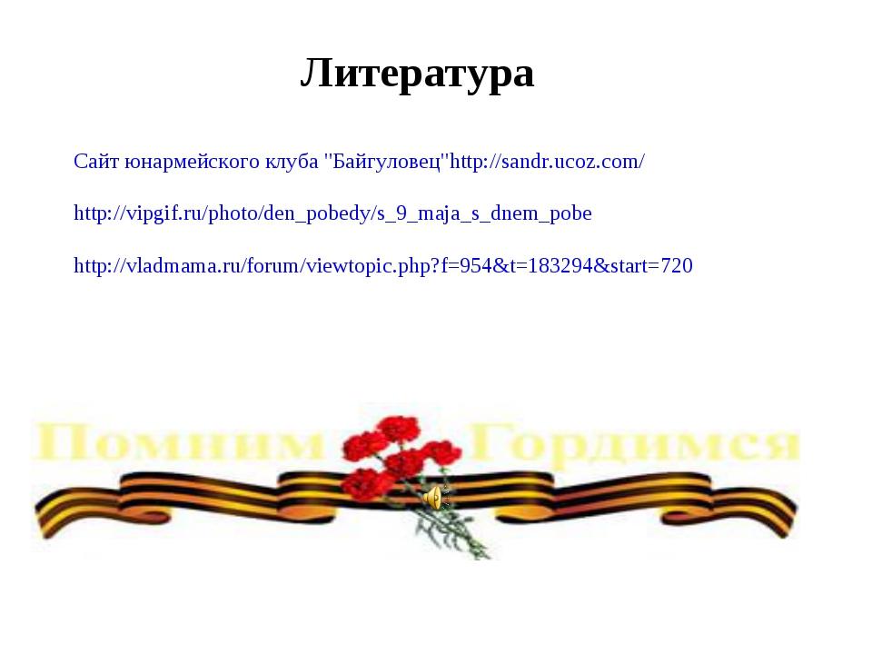 "Сайт юнармейского клуба ""Байгуловец""http://sandr.ucoz.com/ http://vipgif.ru/p..."