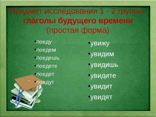Предмет исследования 1 - 2 группы: глаголы будущего времени (простая форма) п...