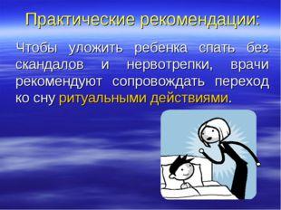 Практические рекомендации: Чтобы уложить ребенка спать без скандалов и нервот